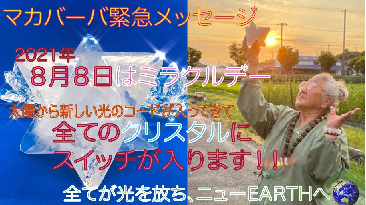 マカバーバ動画210808