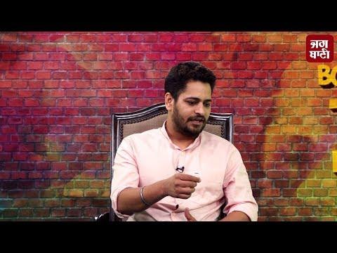 'Ashke' ਨੇ ਤਾਜ਼ਾ ਕੀਤੀਆਂ ਕਾਲਜ ਸਮੇਂ ਦੀਆਂ ਯਾਦਾਂ : Gurshabad
