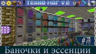 LP ► Minecraft ► [ТЕХНО-МАГ V2.0] Сезон №2 E78 - Баночки и эссенции