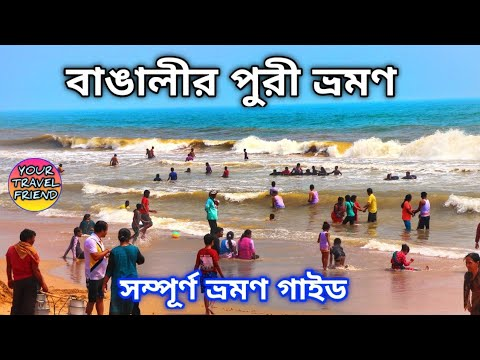 বাঙালীর পুরী ভ্রমণ গাইড || Puri Travel Guide || Hotels, Sightseeing, Jagannath Temple, Sea Beach