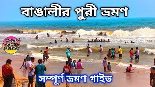 বাঙালীর পুরী ভ্রমণ গাইড || Puri Travel Guide || Hotels, Sightseeing, Jagannath Temple, Sea Beach