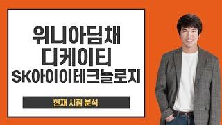 구독자 리퀘스트 - 위니아딤채,SK아이이테크놀로지,디케…