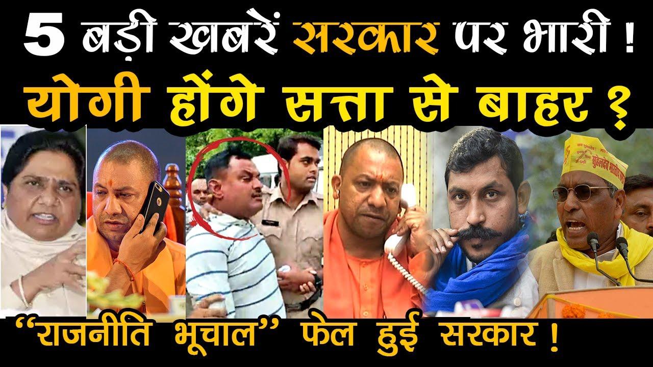 Vikas Dubey Kanpur | UP Police| MP Police | Yogi Government | Raj Gruha Dadar | Dr Amedkar Nivas
