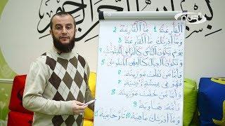 С нуля и до Корана: урок  №47