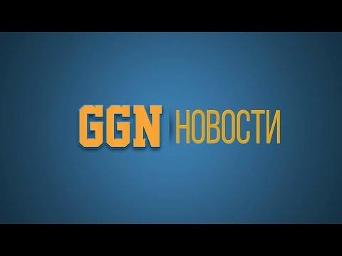 GGN Новости #3. Квест