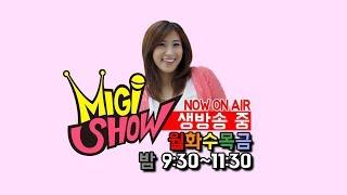 [생방송] 미기쇼 MIGI SHOW #1184 (2018.07.17.화) 통기타 라이브 7080 트로트 발라드 올드팝 KPOP