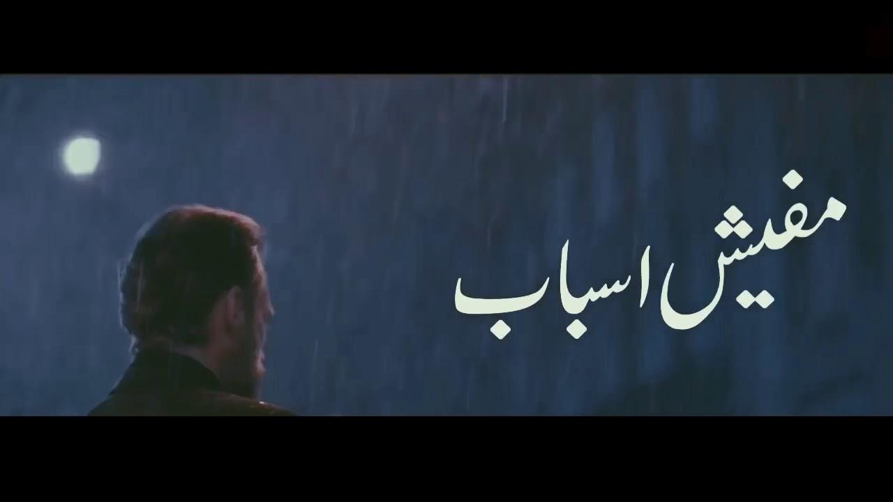 Download إليسا كليب مفيش اسباب - Elissa Mafish Asbab - Music Video