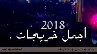 اغنية التخرج اداء |سعيد_الحسني| كلمات الشاعرة|مروه_الرحبي