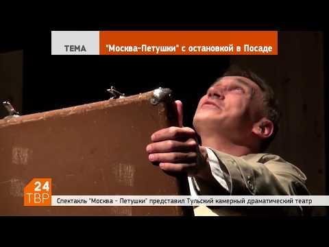 «Москва Петушки» с остановкой в Посаде