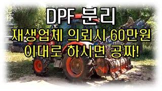 DPF재생 전문업체 의뢰시 약 60만원 이대로 하시면 공짜.