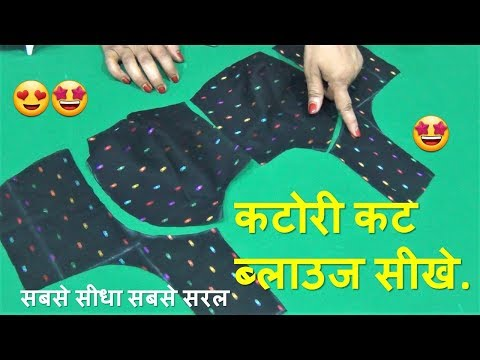Katori Blouse Cutting And Stitching सीखे आसानी से |
