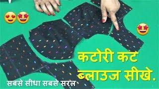 Katori Blouse Cutting And Stitching सीखे आसानी से  