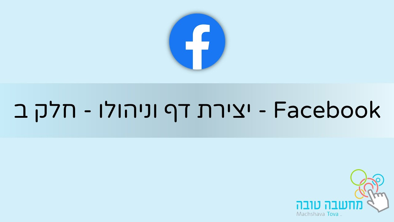 Facebook - יצירת דף וניהולו - חלק ב' 24.02.21