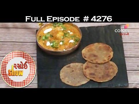Rasoi Show - 4th April 2017 - રસોઈ શોવ - Full Episode