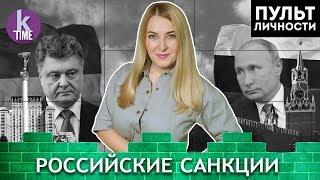 """""""Враги Путина"""": как Украина отреагировала на санкции России - #19 Пульт личности"""