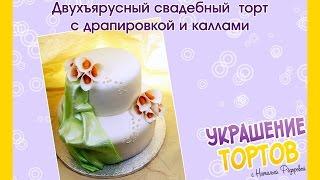 Двухъярусный свадебный  торт с драпировкой и каллами - Украшение тортов с Натальей Фёдоровой