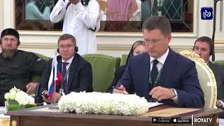 """السعودية وروسيا يوقعان على ميثاق للتعاون بين """"أوبك"""" والدول غير الأعضاء (15/10/2019)"""