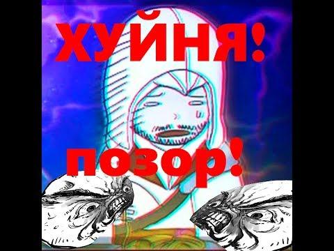 МАКС МАКСИМОВ ГОВНО!||Переоцененый