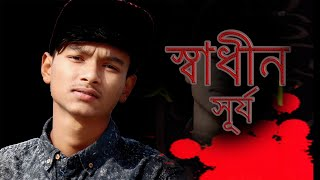 Bangla Rap _ Shadhin Surjo ( Official Music Video )
