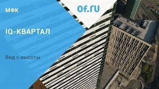 IQ-квартал в ММДЦ Москва Сити. Обзор с высоты.