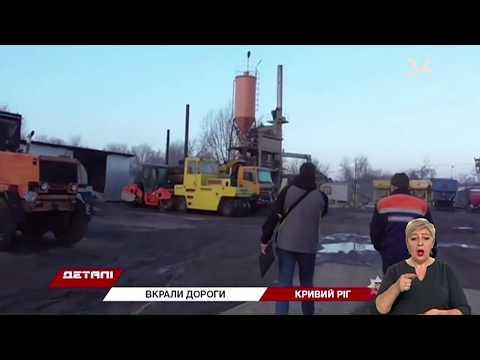 34 телеканал: У Кривому Розі привласнили майже 29 мільйонів гривень на ремонті дороги