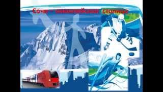 Презентация Олимпийские игры 2014 Сочи