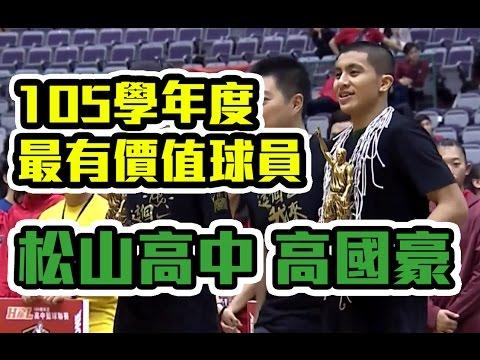 【HBL】105學年度MVP - 松山高中 高國豪