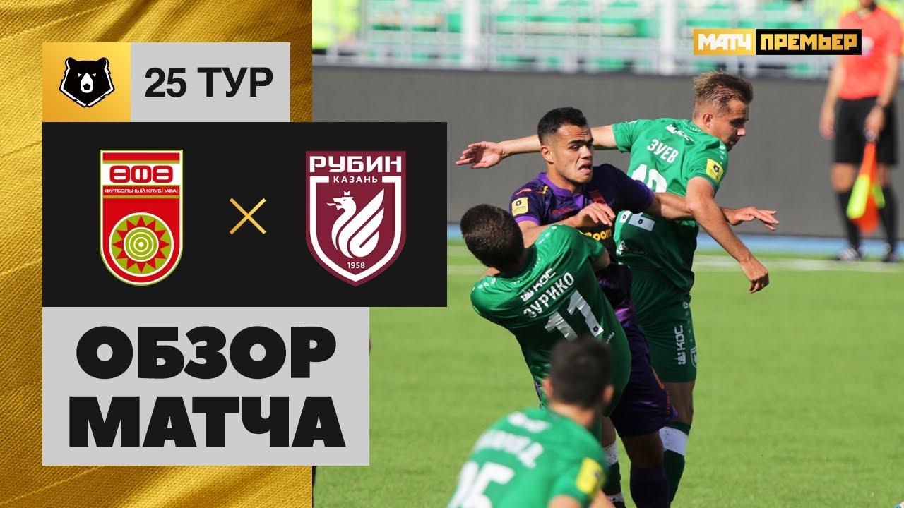 Уфа  0-0  Рубин видео