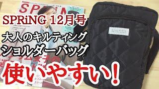 【雑誌付録】SPRiNG(スプリング)12月号の付録は マッキントッシュフィロソフィー 大人のキルティングショルダーバッグ