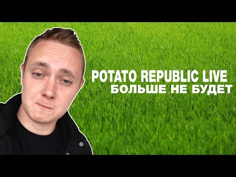Potato Republic Live Больше не будет!