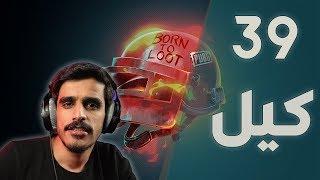 اذا حطهم العود براسه .. يجييييبهم !! PUBG Mobile