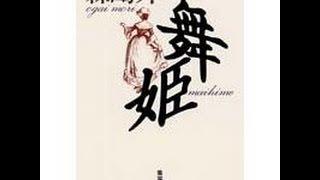 森鴎外 『舞姫』 http://www.aozora.gr.jp/cards/000129/files/2078_159...