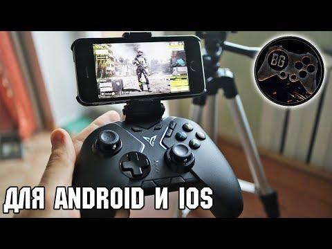 Топ геймпад - контроллер для Call Of Duty Mobile - Flydigi Apex Wireless Controller