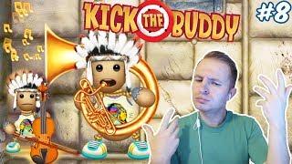 - БАДИ АНТИСТРЕСС И МУЗЫКАЛЬНЫЕ ИНСТРУМЕНТЫ Kick the Buddy 8