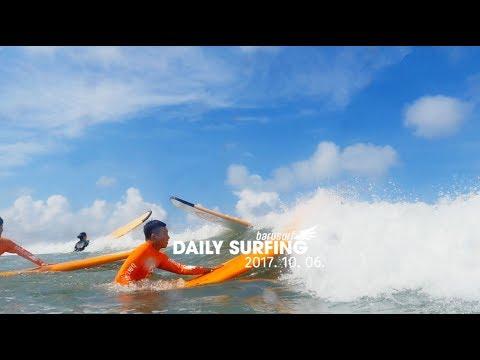 꾸따 파티웨이브를 즐겨요~ 2017.10.6 Barusurf Daily Surfing