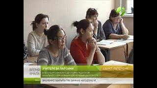 В Петербурге начали подготовку кочевых учителей