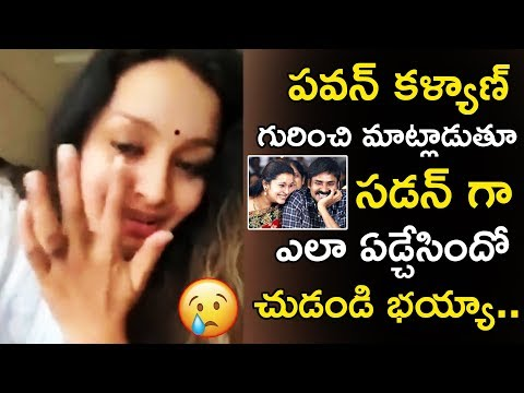 See How Renudesai Emotional When She Remember Pawan kalyan || Renudesai Latest Video || TWB