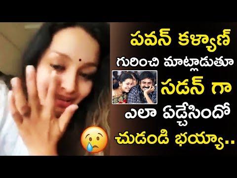 See How Renudesai Emotional When She Remember Pawan kalyan || Renudesai Latest Video || TWB