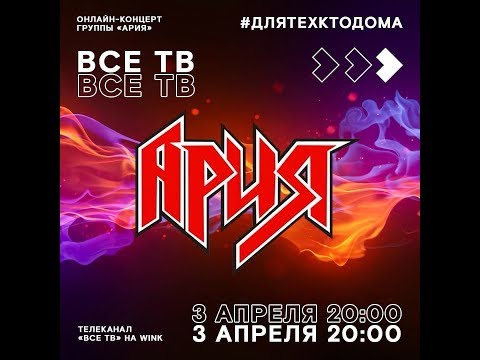 Онлайн-концерт группы Ария