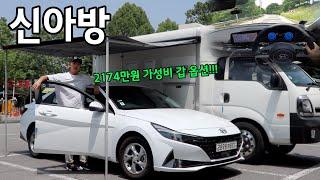 """현대 올뉴아반떼 CN7 리뷰  """" 2174만원…"""