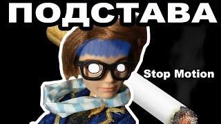 Стоп Моушен Монстер Хай|Stop Motion: Подстава!