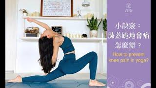 小訣竅:膝蓋跪地會痛怎麼辦?How to prevent knee pain in yoga {Flow with Katie}