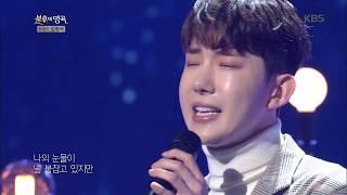 불후의명곡 Immortal Songs 2 - 조권 - 이밤의 끝을 잡고.20180210