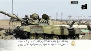 تضارب الروايات حول سير العمليات العسكرية في صلاح الدين