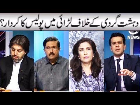 Islamabad Tonight With Rehman Azhar (Terrorism In Karachi) - 7 September 2017 - Aaj News