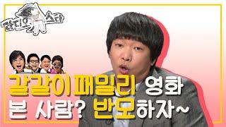 """[황금어장 라디오스타] """"왜 KBS 떠나서  MBC로 왔어요? """" '정종철&박준형' 1편"""