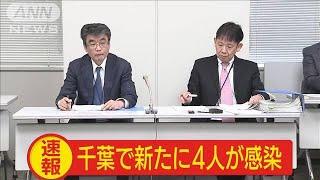 千葉で新たに4人の感染確認 全員、海外から帰国・・・(20/03/25)