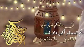 أجمل تهنئة بقدوم شهر رمضان 2019 حالات وتس اب عن رمضان رمضان كريم Youtube