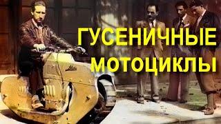 Пару слов о ГУСЕНИЧНЫХ мотоциклах