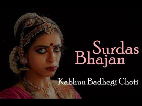 Surdas Bhajan - Kabhun Badhegi Choti - Apoorva Jayaraman